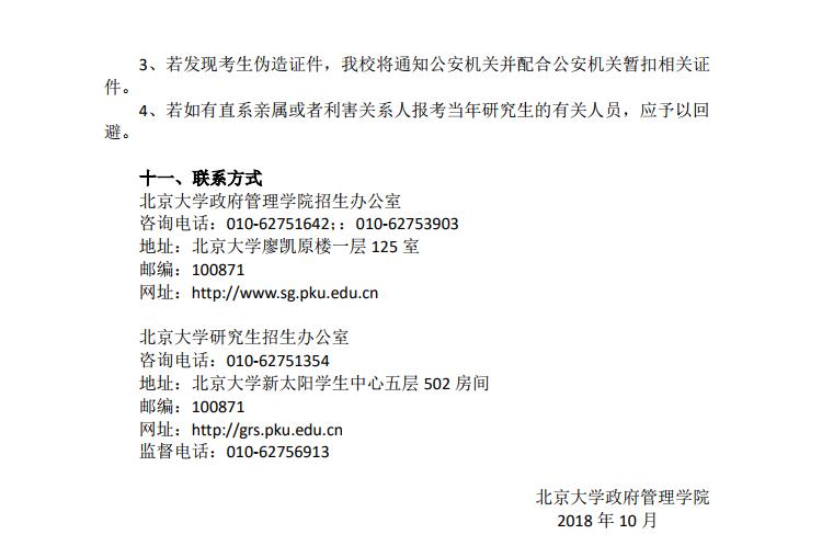 北京大学政府管理学院 2019 年非全日制公共管理硕士(MPA)专业学位研究生招生简章