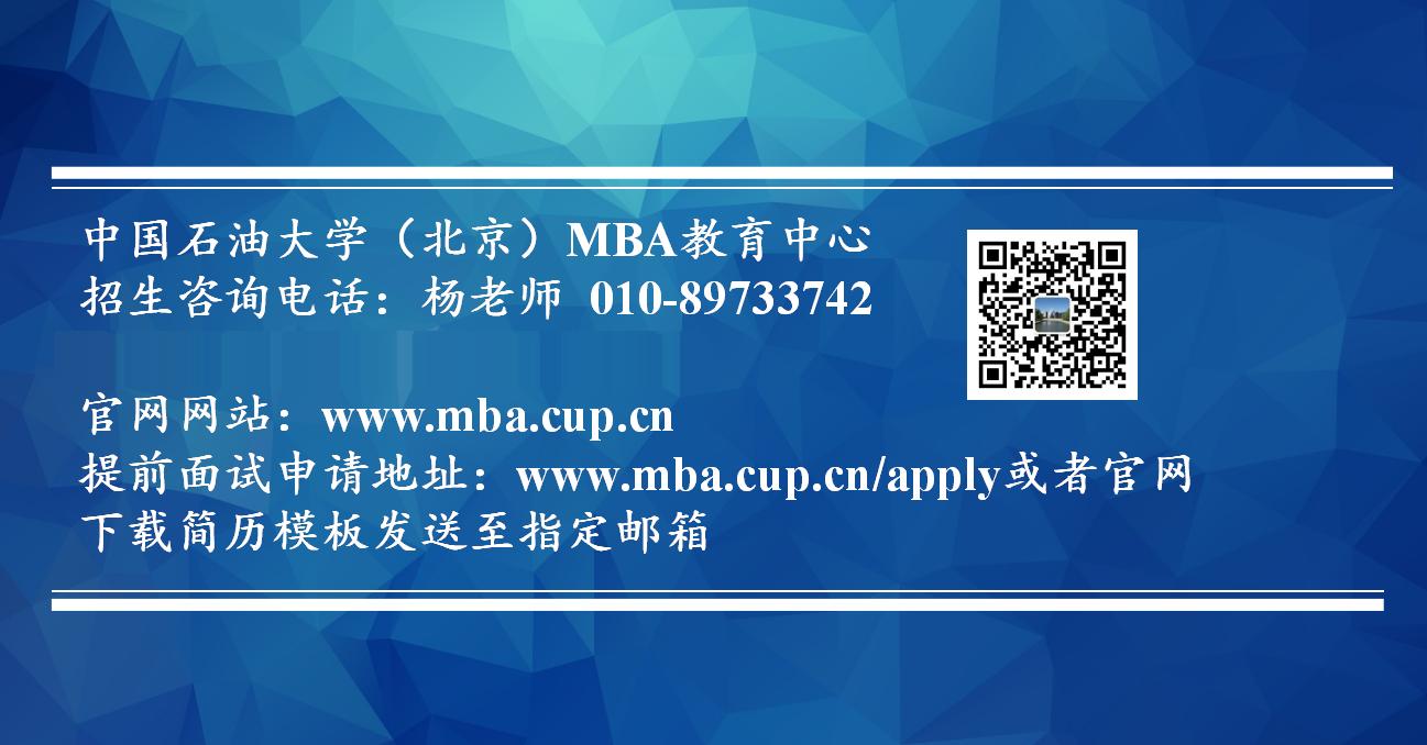 中国石油大学(北京)MBA2019提前面试申请的通知