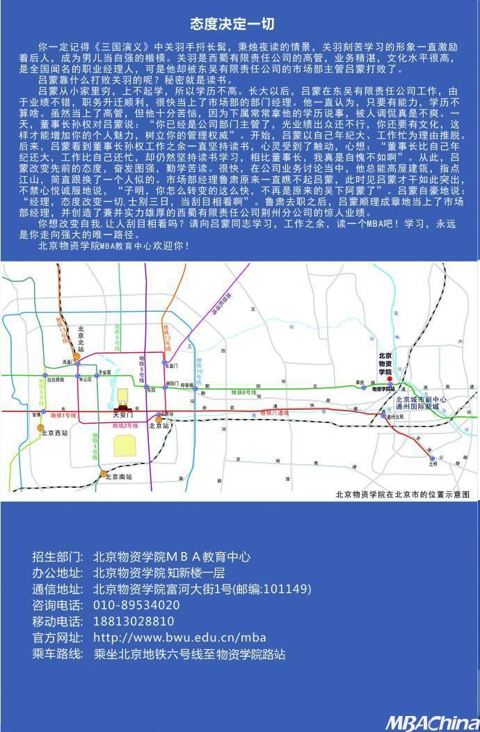 北京物资学院MBA2019年招生简章