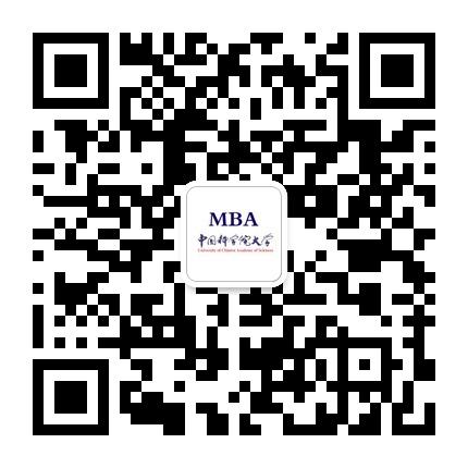 中国科学院大学2019年入学MBA考生提前面试安排