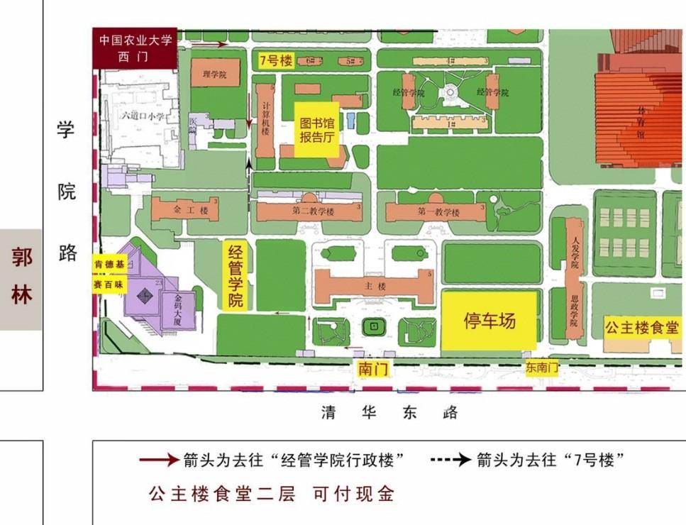 2019年秋季招生 第(一)批提前面试通知 (5月5日) 中国农业大学工商管理硕士(MBA)