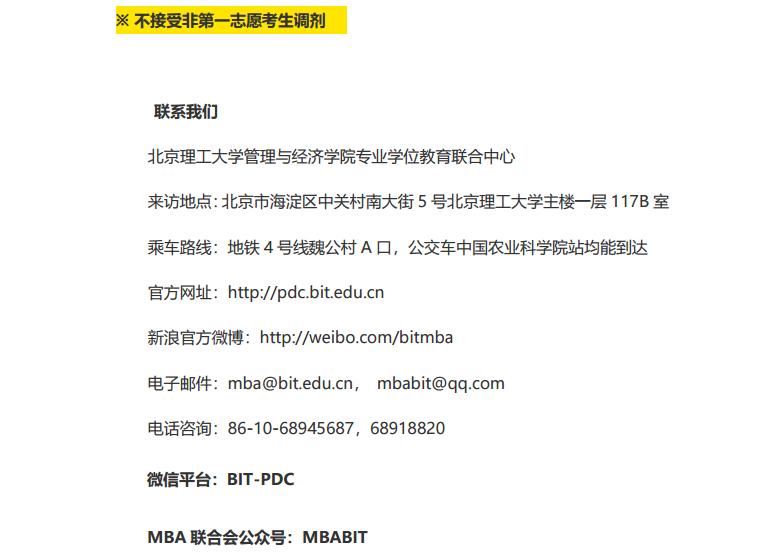 北京理工大学2019 年工商管理硕士(MBA)招生简章