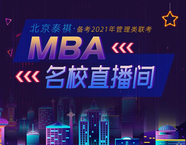 北京泰祺 MBA名校直播间