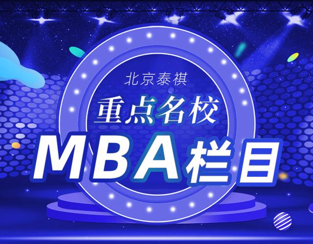 北京地区重点名校MBA栏目