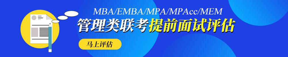 中国地质大学(北京)MBA