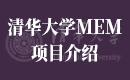 清华大学MEM项目介绍