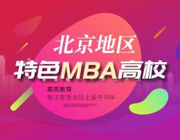北京地区特色MBA高校