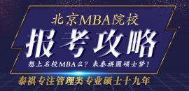 【精华】北京泰祺MBA院校报考指南