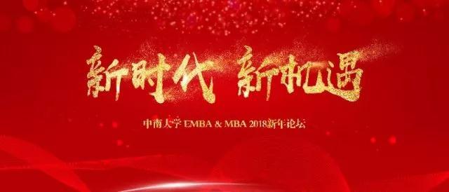 年年红|中南大学 EMBA & MBA 2018 新年论坛暨年会倒计时