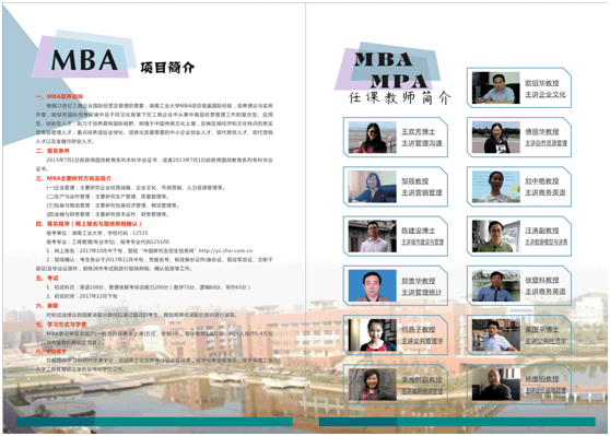 湖南工业大学2018年MBA&MPA招生简章