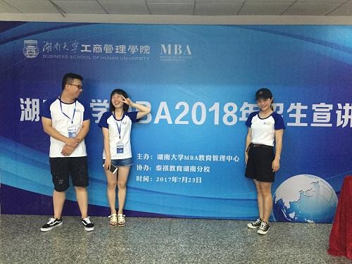 湖南大学MBA2018首场校园开放日(招生宣讲会)隆重举行!