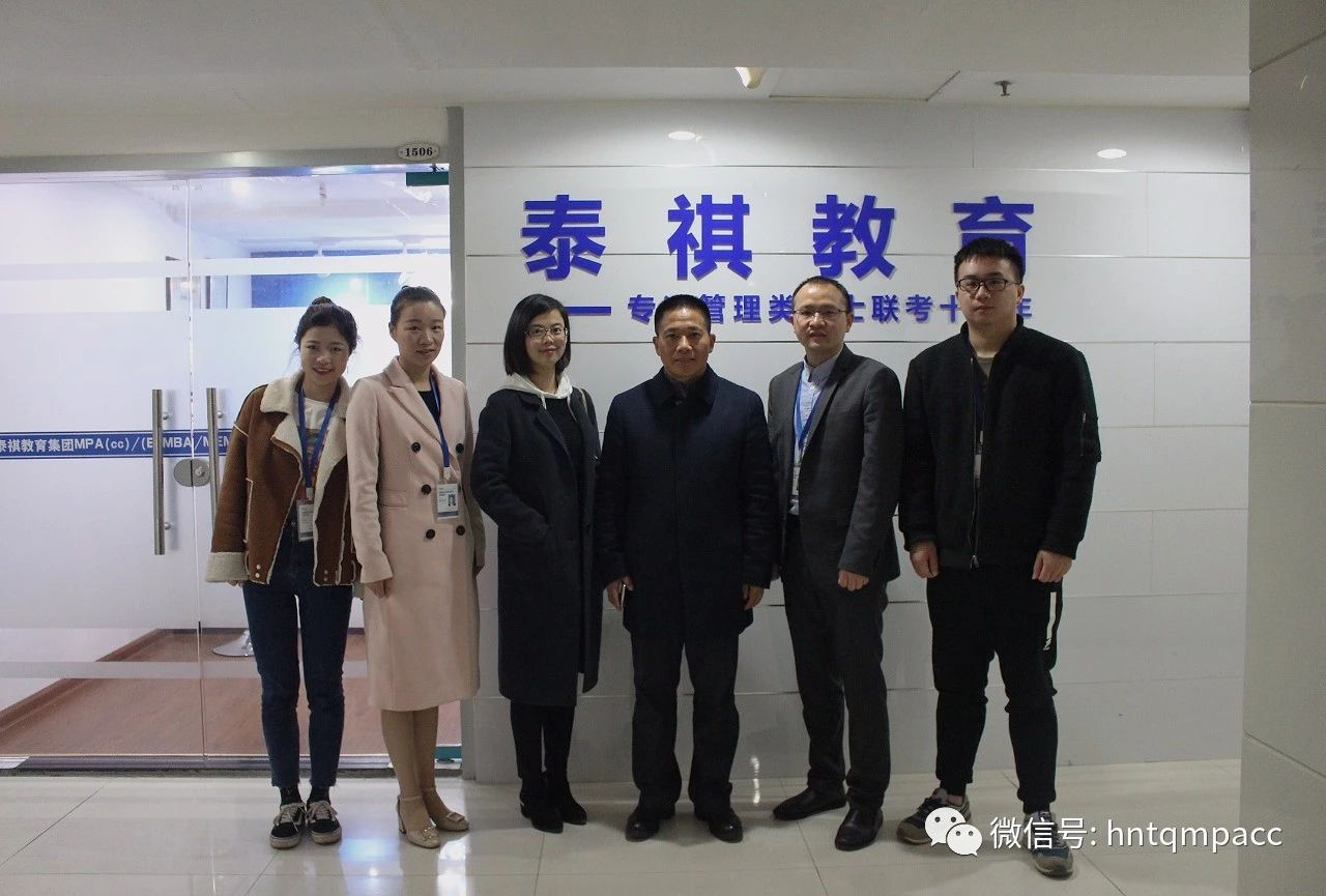 湖南大学EMBA团队来访泰祺教育长沙校区