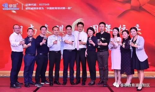 热烈祝贺湖南泰祺六周年校庆圆满举行!