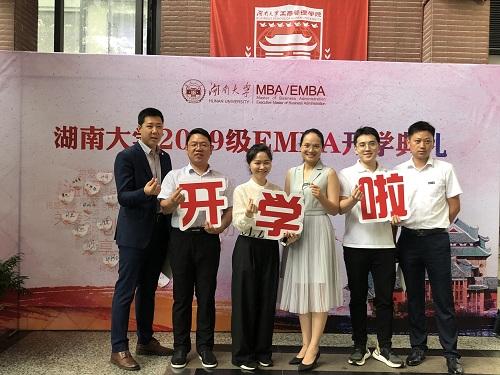 开学啦   未来已来:湖南大学EMBA39班开学典礼隆重举行!
