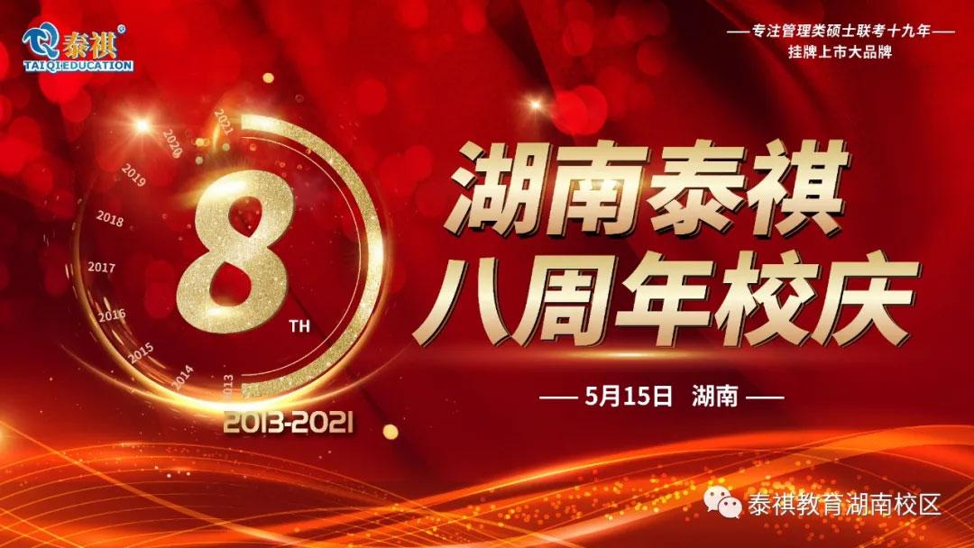 热烈祝贺泰祺教育湖南分校八周年校庆活动圆满举行!