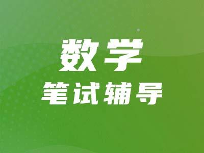 福州|6月9日(周日)基础二班数学课,免费预约试听~
