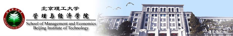 8月12日北京理工大学MBA项目宣讲会(东莞站)