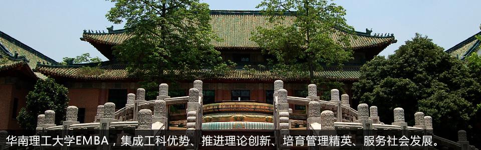 9月17日华南理工大学EMBA招生宣讲会(东莞)