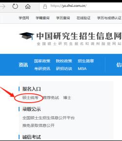 中大管院EMBA网报指引