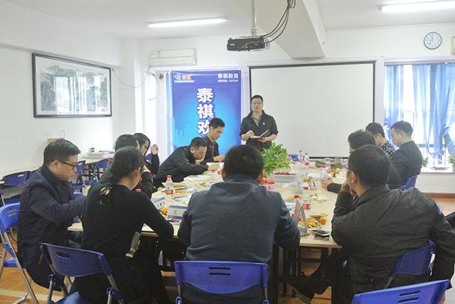 泰祺教育广东分校2016年度教学研讨暨总结大会顺利举行