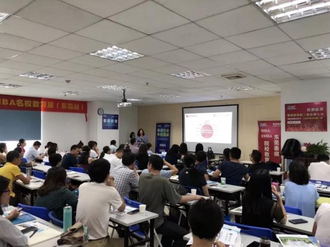 2019年MBA-EMBA教育展暨政策发布会(东莞站)成功举办