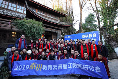 泰祺2019全国骨干教师研讨会在云南召开