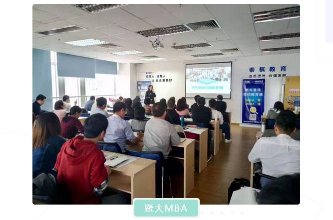 备考2020MBA-EMBA高校教育展(广州站)成功举办