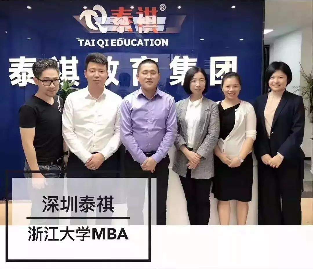 浙江大学MBA深圳教学中心到访泰祺