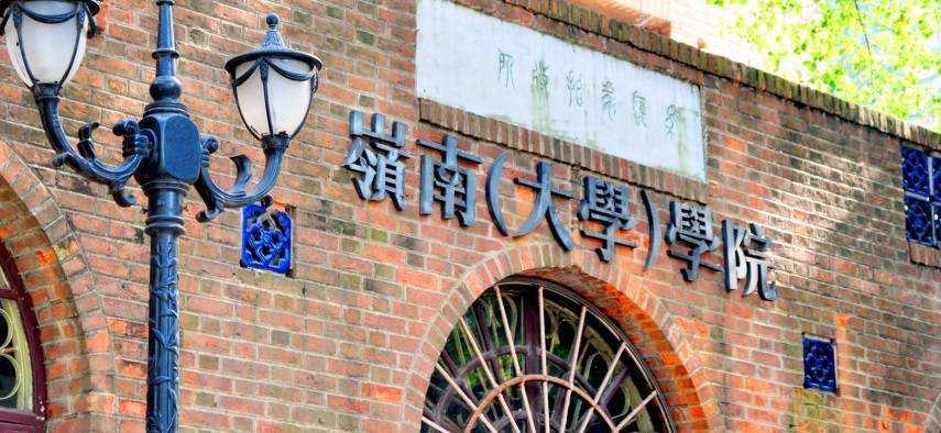 2019年岭南学院EMBA项目院内调剂开始接受报名!