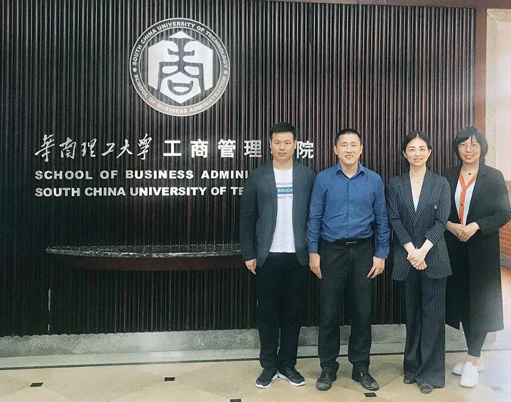 泰祺教育到访华南理工大学工商管理学院EMBA教育中心