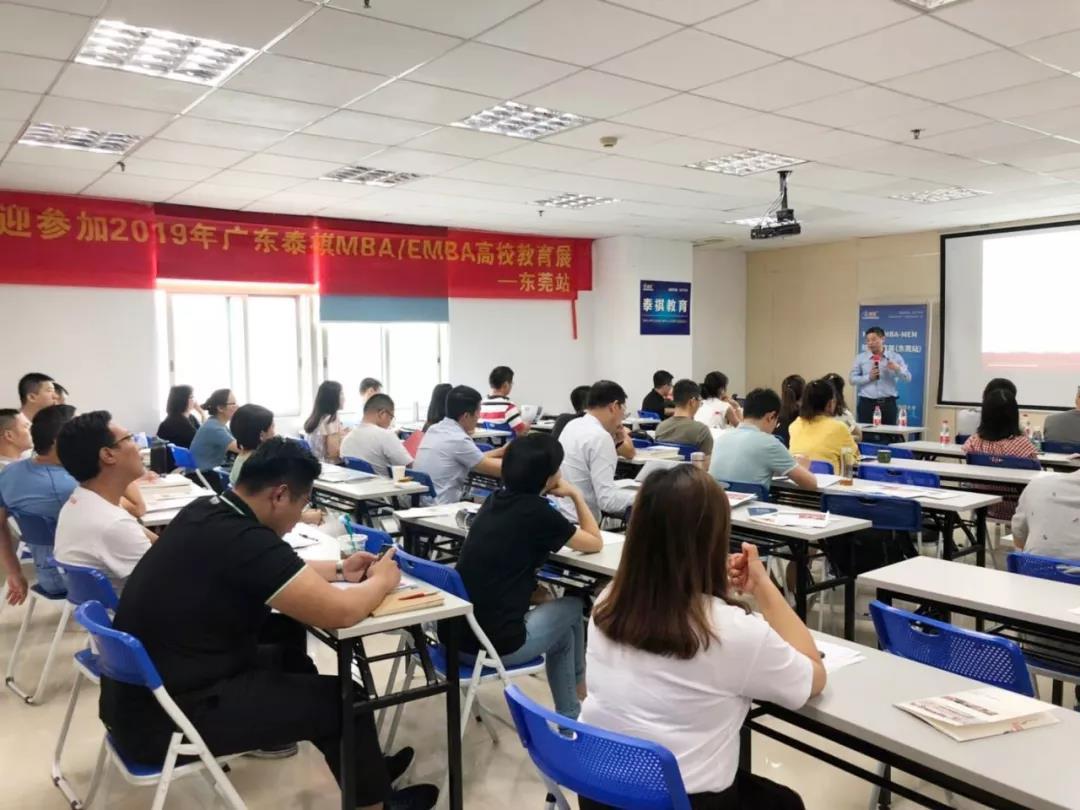 MBA/EMBA/MEM教育展(东莞站)顺利举行
