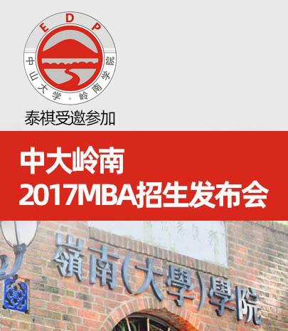 泰祺教育受邀参加中大岭南2017佛山MBA首场招生发布会