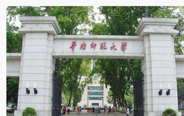 华南师范大学MBA中心2019年非全日制硕士研究生招生复试方案