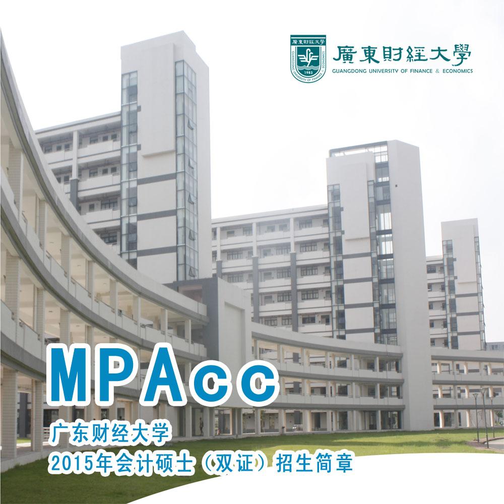 广东财经大学2017年会计硕士(MPAcc)招生简章