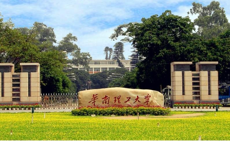 8月27日华南理工大学2017MBA专题备考讲座