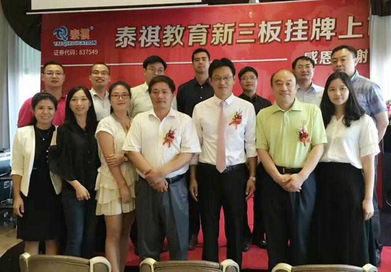 泰祺教育新三板挂牌上市广州站感恩答谢会圆满举办