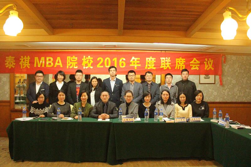 MBA院校联席会议成功举办