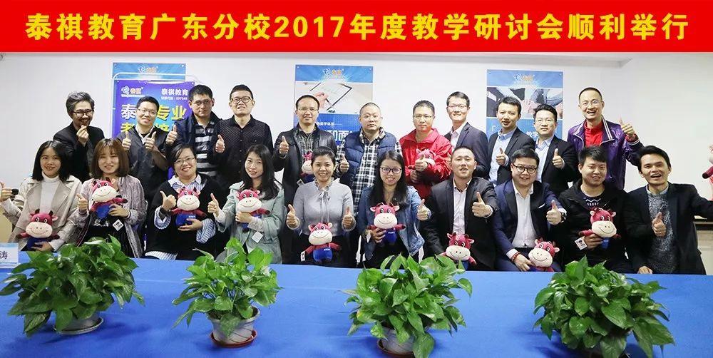 泰祺教育2017年终教学研讨会顺利举行