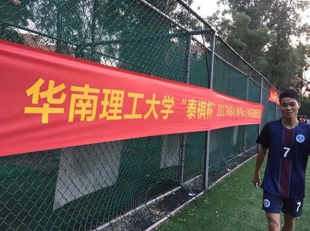 """华南理工大学""""泰祺杯""""2017 MBA/MPAcc迎新足球赛揭幕战圆满结束!"""