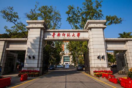 华南师范大学2018年工商管理硕士(MBA)招生简章