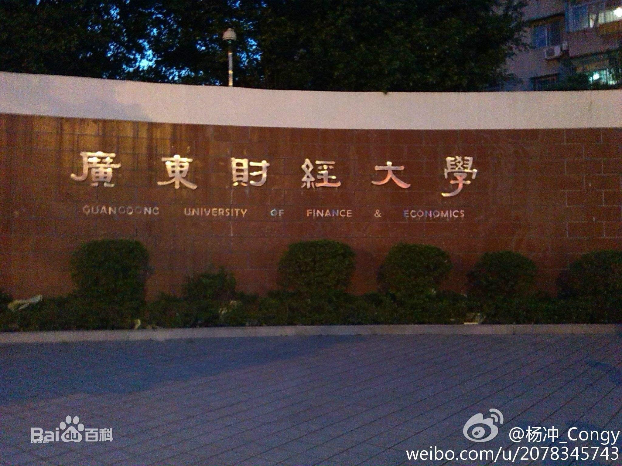 广东财经大学2018年MBA招生简章