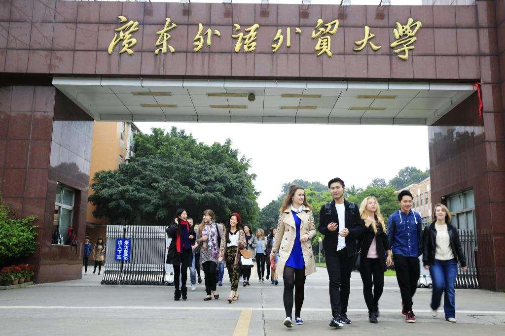 广东外语外贸大学2018年MBA招生简章