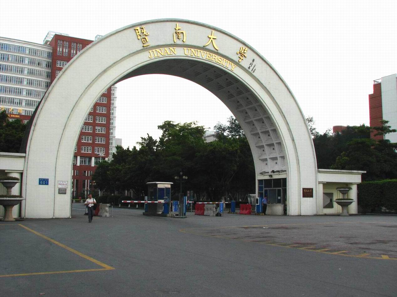 暨南大学MBA2019年招生简章