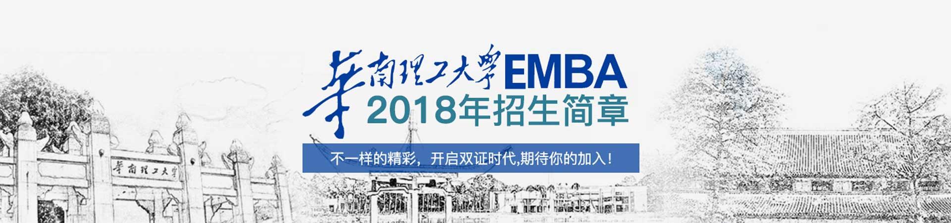 华南理工大学2018EMBA招生简章