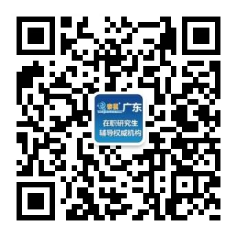 广东各院校备考2020年联考报考指南