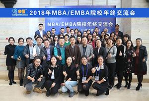 2018年MBA院校年终交流会在羊城召开