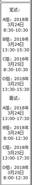 华南理工MPA2018复试通知