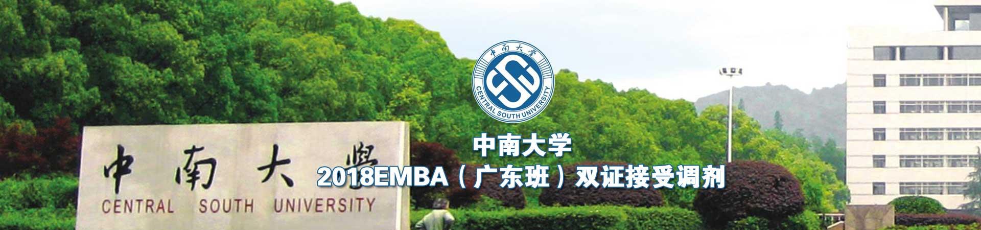中南大学2018EMBA(广东班)双证接受调剂