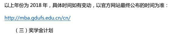 广东外语外贸大学商学院 2019 年MBA招生简章
