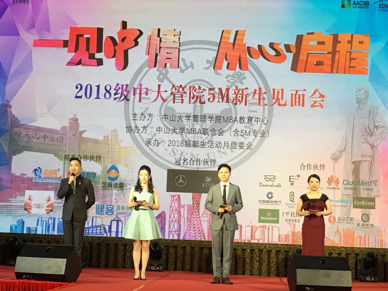 泰祺教育参加2018届中山大学管理学院迎新活动